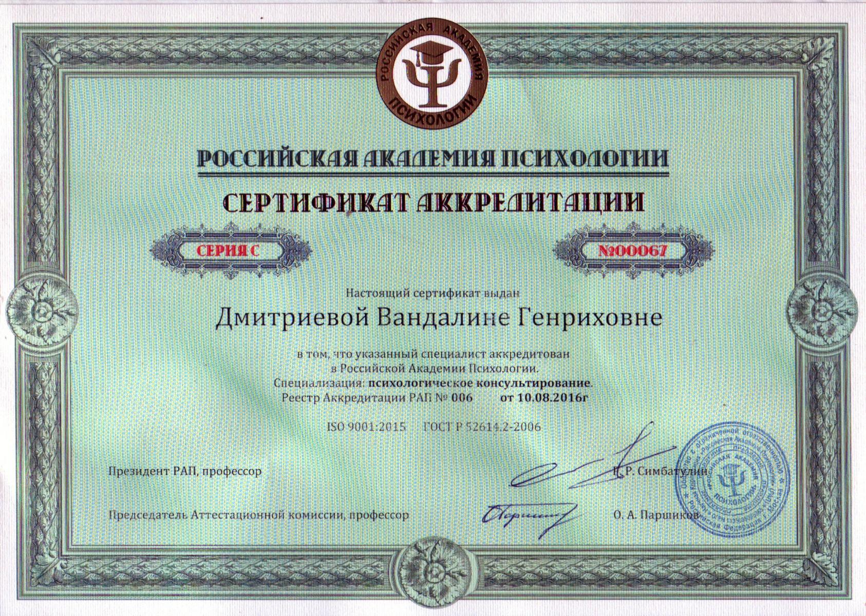 AKREDIITACIJa-ROSSIJa-Vanda-Dmitrieva-min