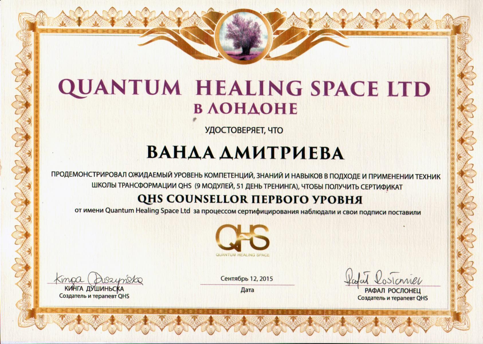 kvantovaja-terapija-2-min